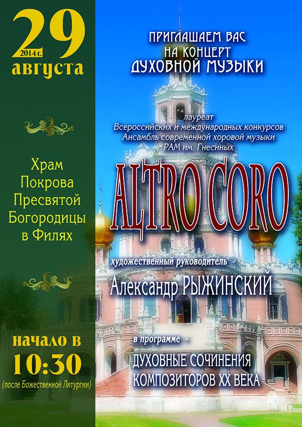 Концерт_духовной_музыки
