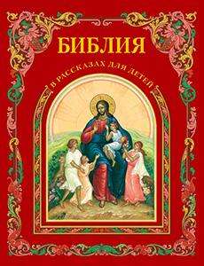 01-Библия в рассказах для детей