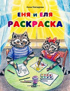 05-Еня и Еля