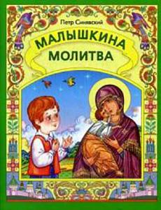 09-Малышкина молитва