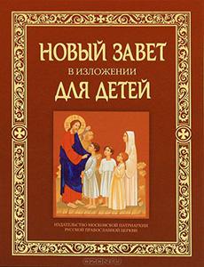 11-Новый Завет в изложении для детей