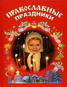 12-Православные праздники