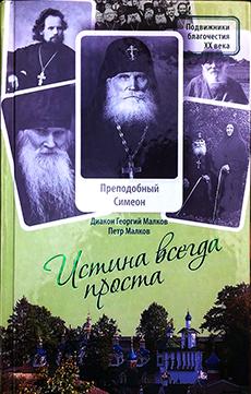 Новая книга отца диакона Георгия Малкова