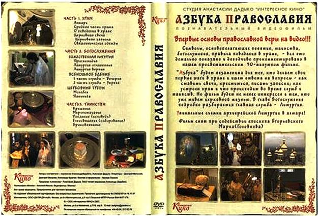 Фильм_азбука