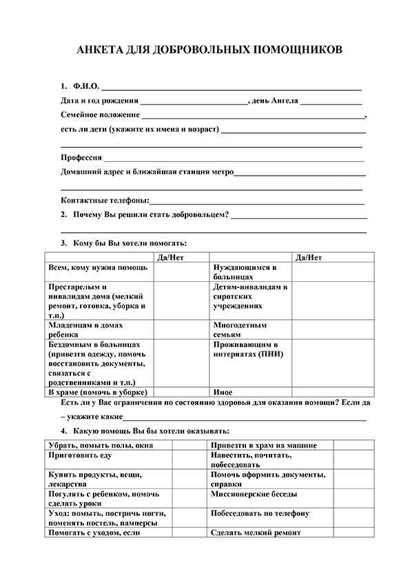 Анкета-1