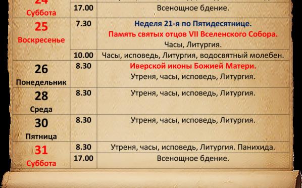 православие в рыбацком расписание