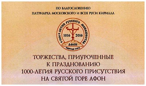 Торжества,приуроченные к празднованию 1000-летия русского присутствия на святой горе Афон.