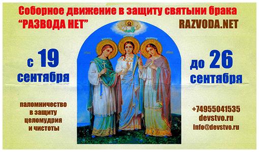 Праздник девства