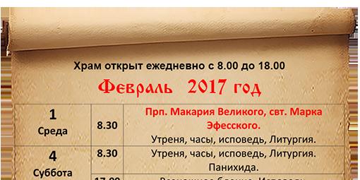 Расписание богослужений февраль 2017