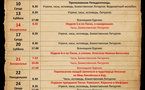Расписание богослужений май 2017