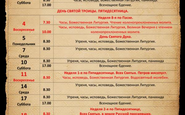Расписание богослужений июнь 2017