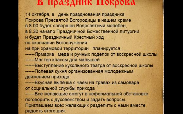 В праздник Покрова