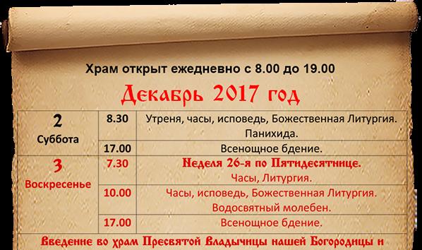 Расписание богослужений декабрь 2017