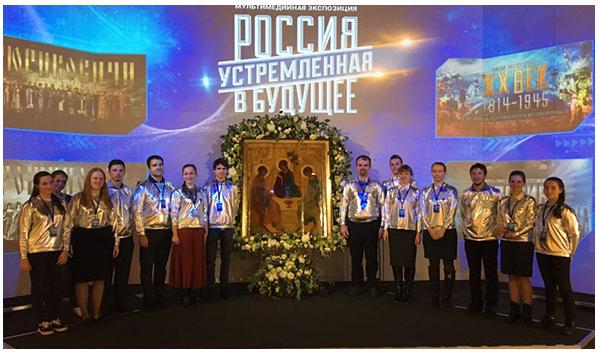 Выставка «Россия, устремлённая в будущее»