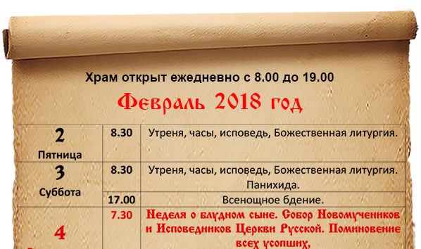 Расписание богослужений февраль 2018