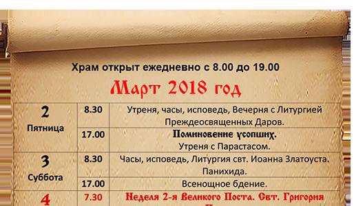 Расписание богослужений март 2018