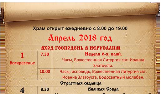 Расписание богослужений апрель 2018