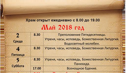 Расписание богослужений май 2018