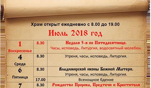 Расписание богослужений июль 2018