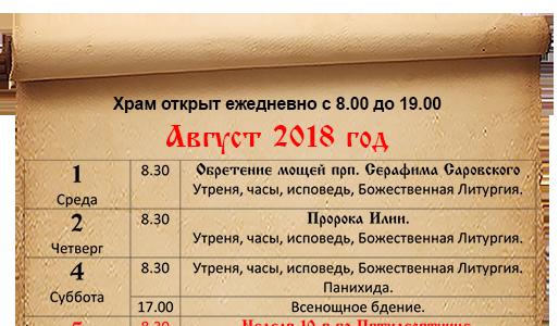 Расписание богослужений август 2018