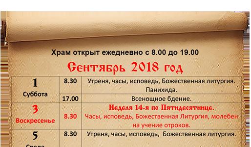 Расписание богослужений сентябрь 2018