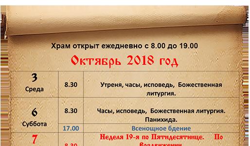 Расписание богослужений октябрь 2018