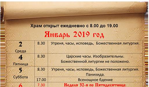 Расписание богослужений январь 2019