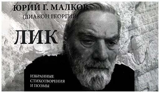 Юрий Г. Малков. Лик