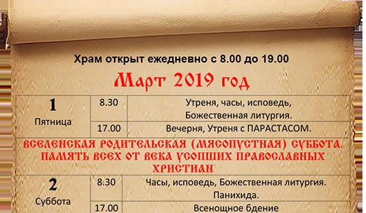 Расписание богослужений март 2019