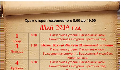 Расписание богослужений май 2019