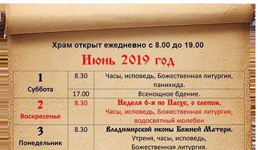 Расписание богослужений июнь 2019