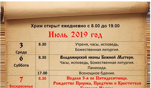Расписание богослужений июль 2019