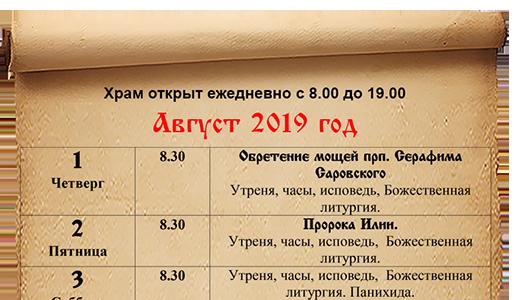 Расписание богослужений август 2019