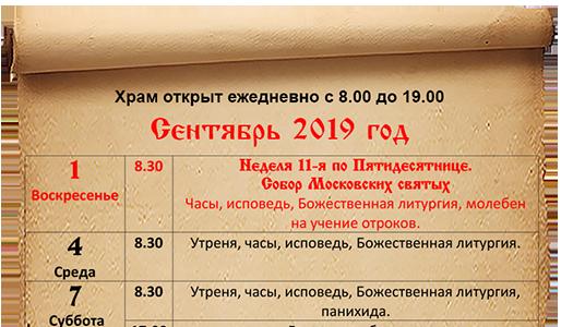 Расписание богослужений сентябрь 2019