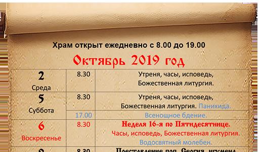 Расписание богослужений октябрь 2019