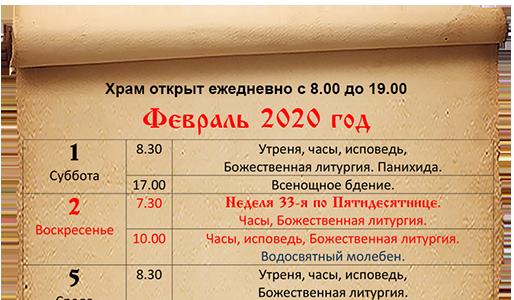 Расписание богослужений февраль 2020