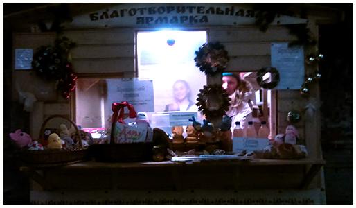 Покровская Крещенская благотворительная ярмарка