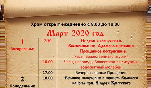 Расписание богослужений март 2020