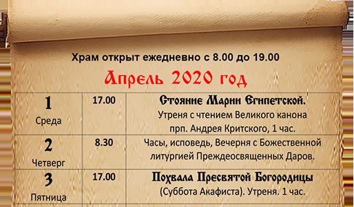 Расписание богослужений апрель 2020
