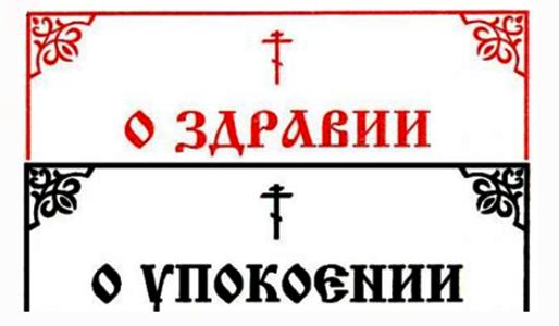 ТРЕБЫ, ЗАПИСКИ и ПОЖЕРТВОВАНИЯ ОНЛАЙН