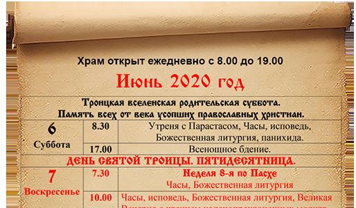 Расписание богослужений июнь 2020