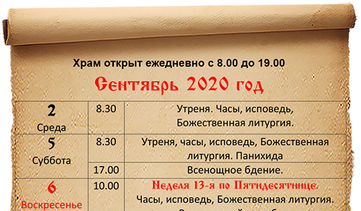 Расписание богослужений сентябрь 2020