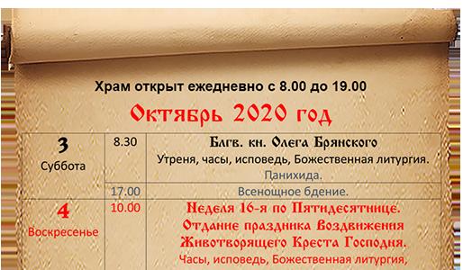 Расписание богослужений октябрь 2020