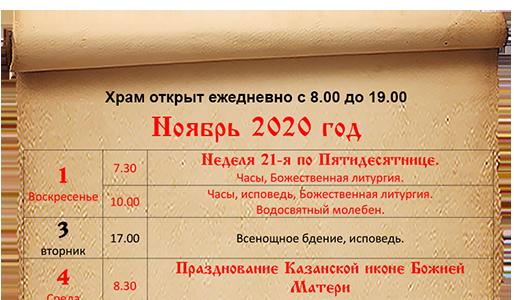 Расписание богослужений ноябрь 2020