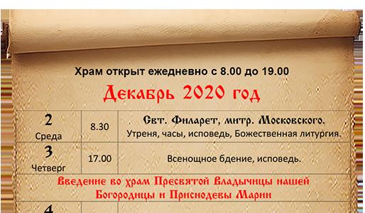 Расписание богослужений декабрь 2020