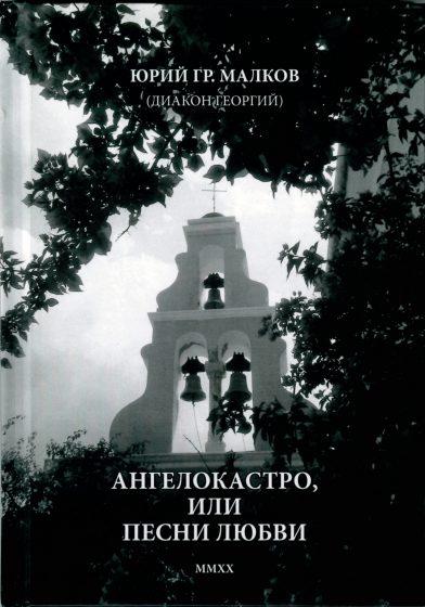 Новая книга д. Георгия (Малкова) - Ангелокастро или песни о любви