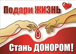 Стань донором плазмы!