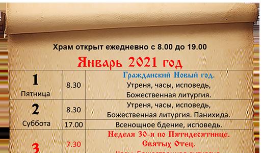 Расписание богослужений январь 2021