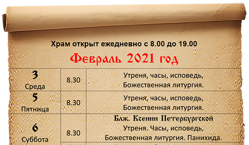 Расписание богослужений февраль 2021