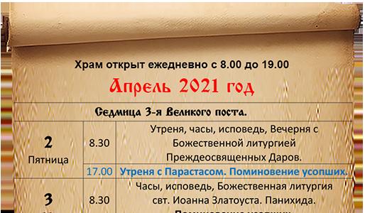 Расписание богослужений апрель 2021